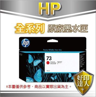 【正原廠非過期】盒裝 HP NO.73/73 紅色 CD951A 原廠墨水匣(130ML) 適用HP DJ Z3200