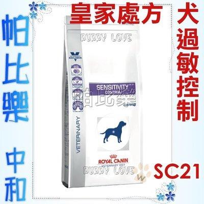◇◇帕比樂◇◇法國皇家犬用處方飼料 犬用過敏控制處方【SC21 -1.5公斤】