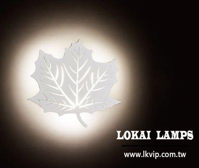 [ Licia ]LOKAI LAMPS 楓葉造型壁燈/LED壁燈/設計師的燈/童趣燈/壁燈