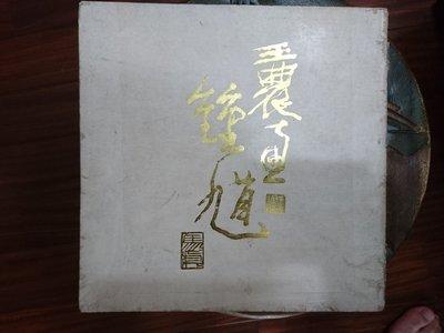 【赤兔馬書房】E2-2王農畫鍾馗-B3