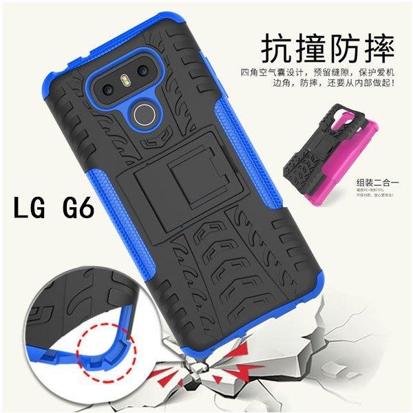 LG G6 手機殼 輪胎紋 LG G6 5.7寸 保護套 全包 硅膠 防摔 支架 外殼 硬殼 三合一 保護殼