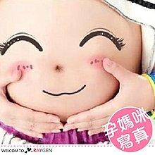 HH婦幼館 孕婦攝影寫真肚皮卡通表情貼紙 01-20【1F145】
