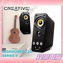 『高雄程傑電腦』創新未來 Creative GigaWorks T20II T20 另售有T40II可參考【實體店家】