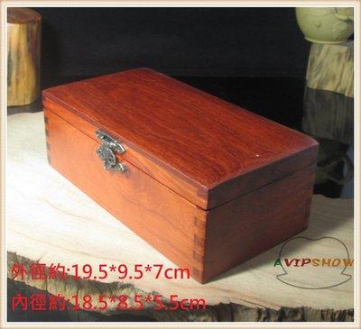 *墨言齋*4352 紅木印章盒 原木對章盒 收納盒 珠寶盒 首飾盒 19.5*9.5*7cm