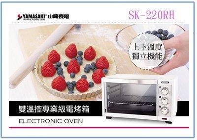 『 峻 呈 』(全台滿千免運 不含偏遠 可議價) 山崎 SK-220RH 雙溫控專業級電烤箱 22公升