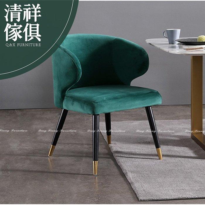 【新竹清祥傢俱】PRC-34RC06-現代輕奢不銹鋼布藝休閒椅 餐廳 客廳 休閒椅 餐椅 輕奢 現代 布藝