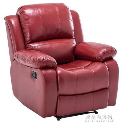 限時免運~頭等太空沙發艙單人沙發美甲沙發椅電腦沙發電動功能沙發懶人可躺