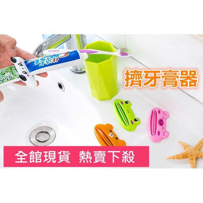【藍總監】卡通造型動物擠牙膏器 多功能擠壓器 牙膏省錢小幫手 隨機出貨不挑花色 後面有實拍