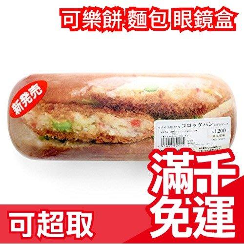 日本 正品 Hauhau 可樂餅 麵包 眼鏡盒 文創 搞怪 禮物 創意 交換禮物 生日 雜貨 ❤JP Plus+