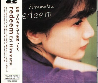 K - Eri Hiramatsu 平松愛理 - redeem - 日版 - NEW 1991