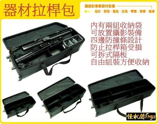 怪機絲 YP-4-053-01 滑輪拉桿包 專業用 大容量 110CM 腳架包 燈包 滑軌包 搖臂包 相機包 攝影包
