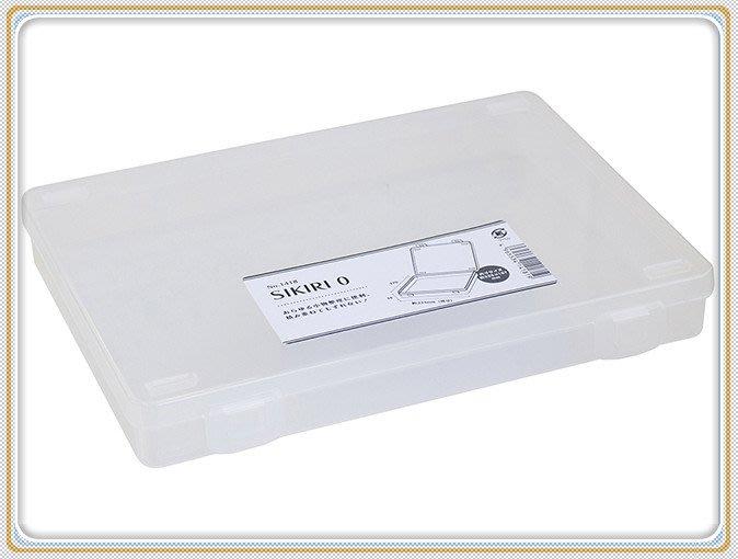 303生活雜貨館 日本製  山田 YAMADA 1418 SIKIRI 0號收納盒