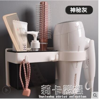 衛生間電吹風架浴室置物架掛架吹風機架收納架免打孔壁掛風筒架子QM