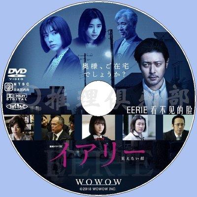 2018新懸疑劇DVD:Eerie看不見的臉 全6集【小田切讓/仲里依紗】DVD