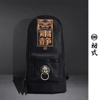初弎督造 中式潮流 嚴選質造 復古風 中國風 刺繡文化 肅靜迴避 胸包 小背包 隨身包