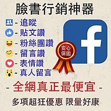 【臉書行銷神器】臉書 FB 按讚 買讚 Facebook 追蹤 台灣 華人 貼文讚 留言讚 like follow 比賽