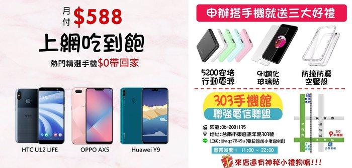 HTC Desire 12 (3GB+32GB)  空機$2720 搭中華遠傳台哥大台灣之星亞太再送行動電源玻璃