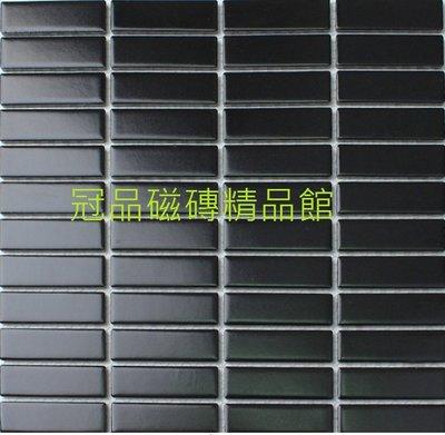 ◎冠品磁磚精品館◎國產精品  長條馬賽克-霧黑- 30X30 CM
