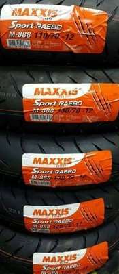MAXXIS  瑪吉斯  M888 110/70/12 120/70/12 130/70/12  完工價