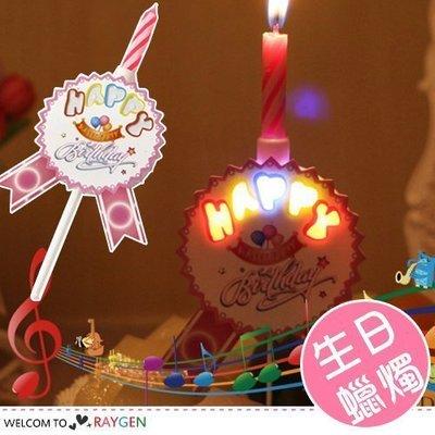 八號倉庫  真人唱歌生日派對蛋糕音樂蠟燭【2Y013E961】