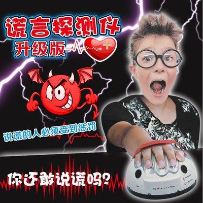 小羅玩具批發-測謊機 心跳微電擊整蠱人測謊儀 創意生日禮物品 (85103-226) 台中市