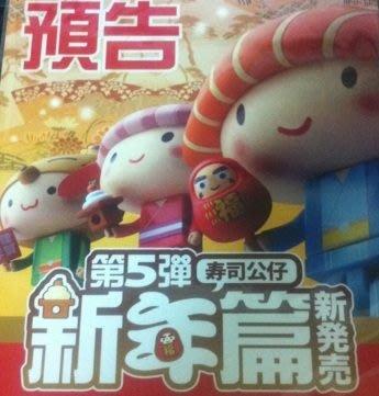 爭鮮 迴轉壽司 - 第五彈 壽司公仔 新年篇 - 全新海老美蝦含收藏盒 預購 - 151元起標
