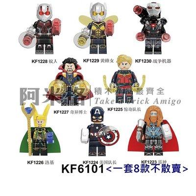 阿米格Amigo│KF6101* 一套8款 雷神索爾 美國隊長 驚奇隊長 超級英雄 積木 第三方人偶 非樂高但相容 袋裝