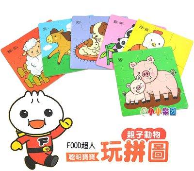 *小小樂園*風車圖書FOOD超人 聰明寶寶玩拼圖親子動物,在玩拼圖的過程中同時認識動物,手腦並用樂無窮