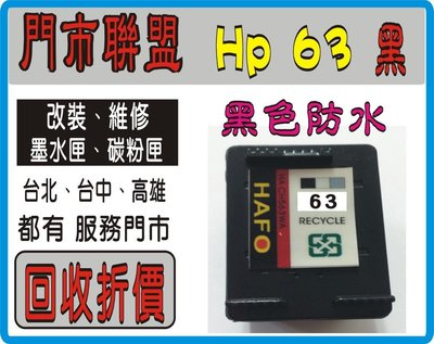 ( 2顆免運 ) HP/CANON 環保 墨水匣,黑色防水 63/21/61/901/60XL/810/740/745
