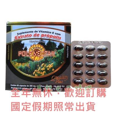 【有福蜂膠】POLENECTAR寶藍巴西蜂膠膠囊 特價1盒$499《台灣唯一代理商》超取免運/全年無休