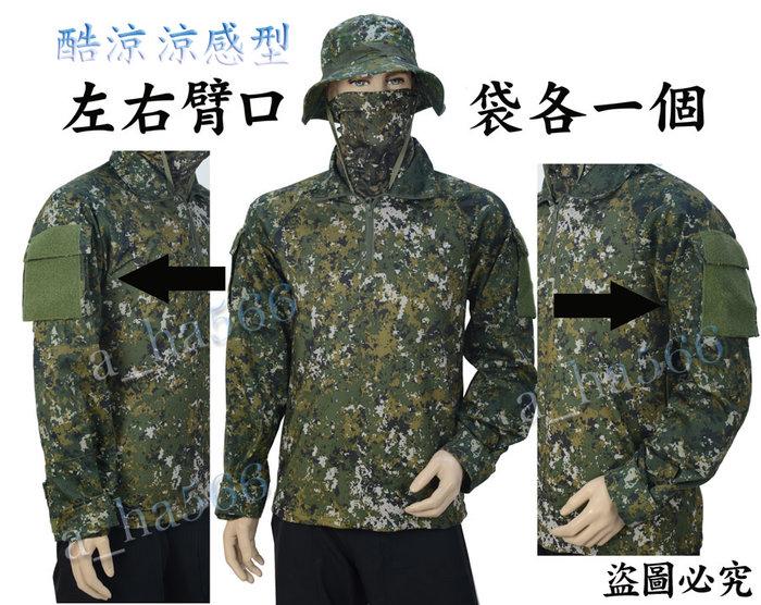軍用品VS生存遊戲-符合軍規*涼感衣戰鬥衫*雙口袋*雙魔貼*青蛙裝*青蛙裝上衣*酷涼-高質感數位青蛙裝-數位迷彩青蛙裝