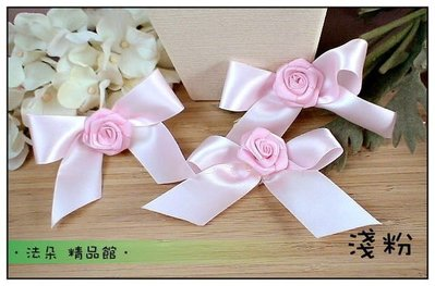 ♛ 法朵 館 ♛ 販售款 ~玫瑰花蝴蝶結頭飾 ~EA13淺粉紅~ 新娘飾品 粉紅色禮服 小禮服  品