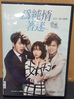 二手DVD專賣店【韓劇-為純情著迷】全16集 鄭敬淏/金素妍主演 台灣正版二手DVD
