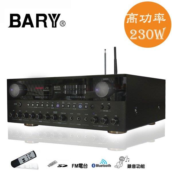 BARY專業型藍芽立體聲錄音卡拉OK擴大機K15