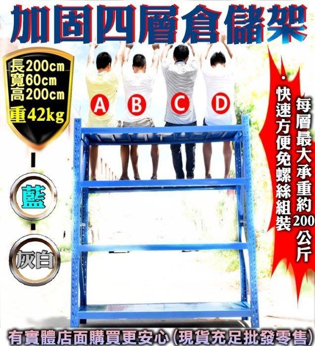 雲蓁小屋【30008-162 加厚加固4層倉儲架 承重200公斤】DIY 免螺絲鋼架 組合架貨架 置物架 倉儲架
