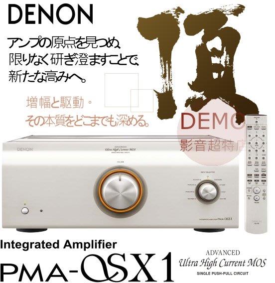 "㊑DEMO影音超特店㍿日本DENON PMA-SX1  ""超ド級""新一代旗艦 綜合擴大機 denon 30週年 經典工藝"