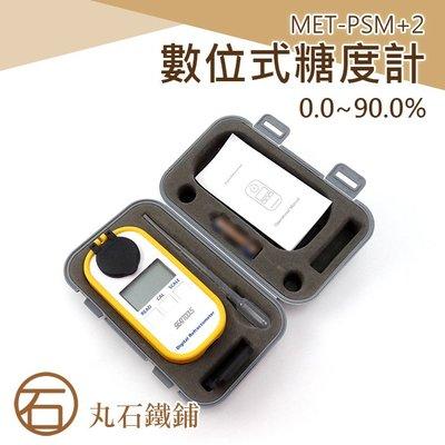《丸石鐵鋪》 甜度測試儀  操做簡單 精準量測 0-90%檢測範圍 數位式糖度計 食品加工 冰品製成 MET-PSM+2