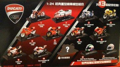 全新7-11 杜卡迪摩托車世界大賽系列模型玩具車單賣2001 7號款