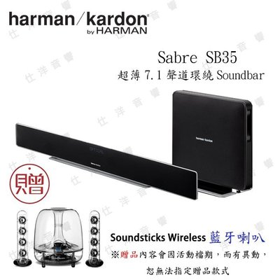 harman/kardon Sabre SB35 薄型 Soundbar 環繞劇院組 加贈水母藍牙喇叭