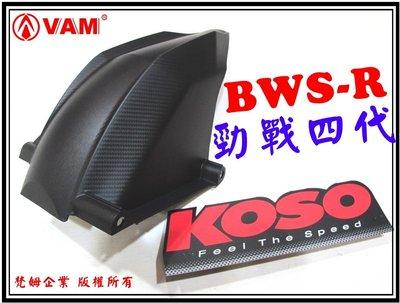 ξ梵姆ξ KOSO 勁戰四代,BWS-R 後土除,後內土除,後輪上蓋,後輪蓋,後輪土除