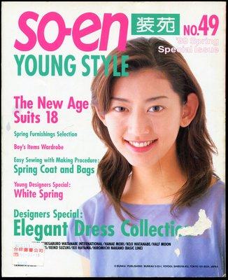 紅蘿蔔工作坊/裁縫~裝苑so-en 1999 / 春號. 沒有型紙(日文書)9H