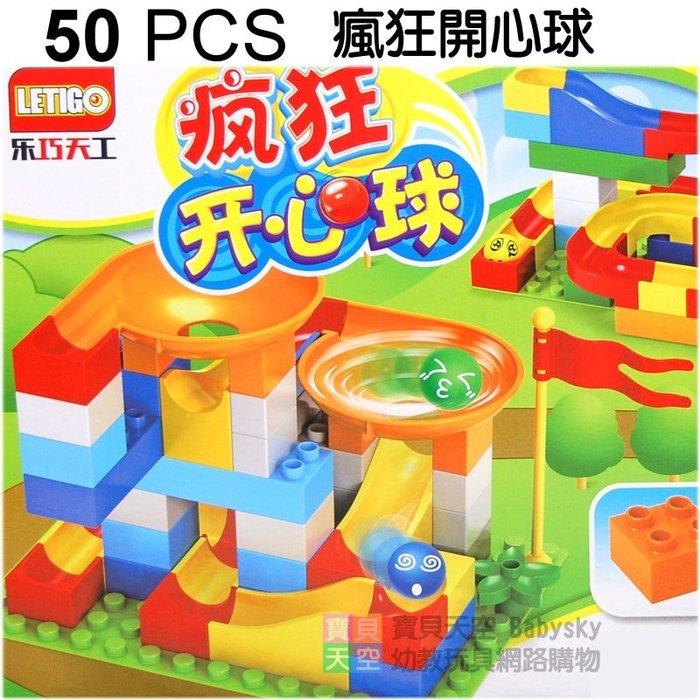 ◎寶貝天空◎【50PCS 瘋狂開心球】滾球軌道積木,滾珠大顆粒積木,兒童益智拚插管道遊戲玩具,積木組合