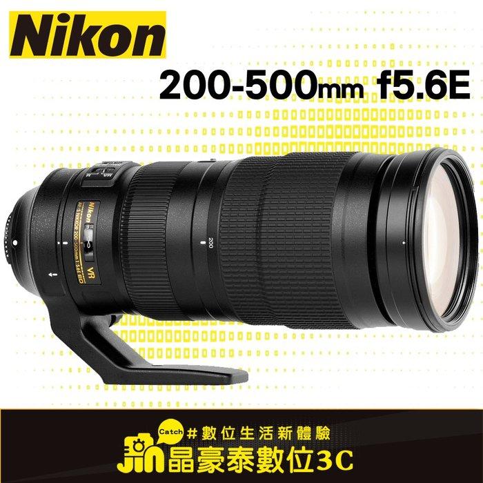 Nikon AF-S 200-500mm F5.6 E ED VR 運動生態攝影 國祥公司貨 台南 晶豪泰3C