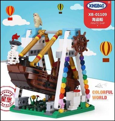 遊樂園積木組盒-[海盜船520psc]  兒童益智積木/可與樂高相容組在一起/模型益智遊樂園系列/積木組合(四款可選)