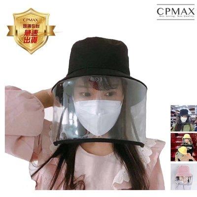 CPMAX 防疫 成人款漁夫帽 防護遮罩 飛沫唾沫防護帽 防護面罩 防口水 護目款 防曬黑色 帽子 男女通用 H121