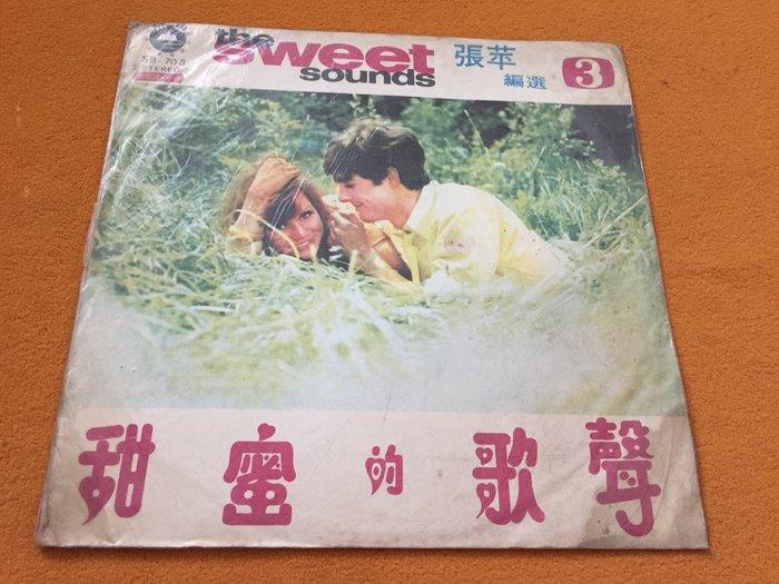 【杜比唱片】黑膠唱片 ~ 甜蜜的歌聲   //  THE WEDDING       (山水) *** LP ***