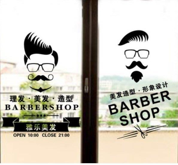 小妮子的家@創意髮型營業時間壁貼/牆貼/玻璃貼/磁磚貼/汽車貼/家具貼