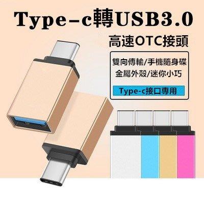 【2入裝】USB Type-C 轉接頭 OTG USB3.0 隨身碟 USB-C 轉換器轉接器 OTG 轉接頭 新北市