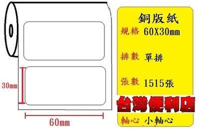 銅板貼紙(60X30mm) (1515張/捲) 適用:TTP-244/TTP-345/TTP-247/T4e/CP-2140/OS-2140plus(小軸心)