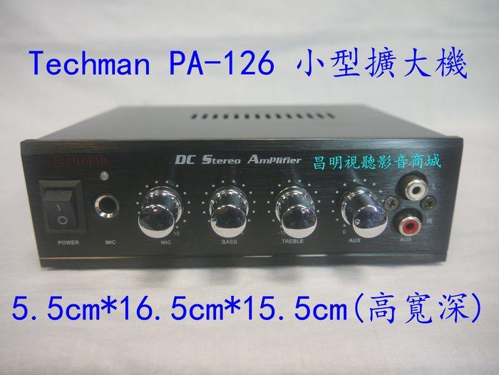 【昌明視聽】Techman PA-126 小型擴大機 適用小空間接兩支小型喇叭 連續功率20瓦x2 C